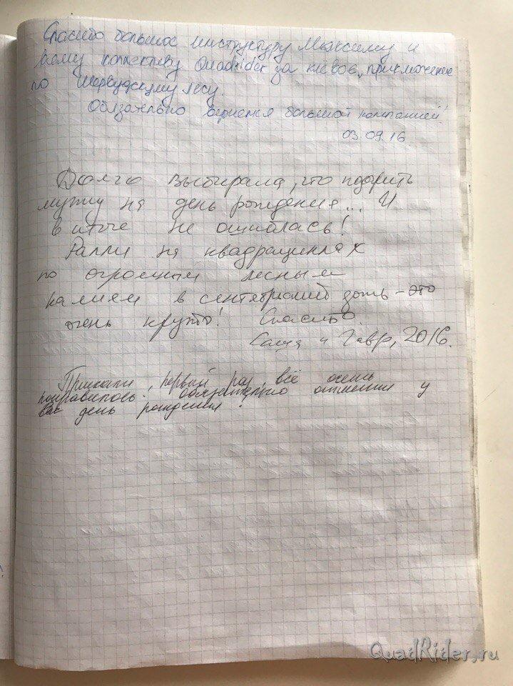 Журнал отзывов о катании на квадроциклах28
