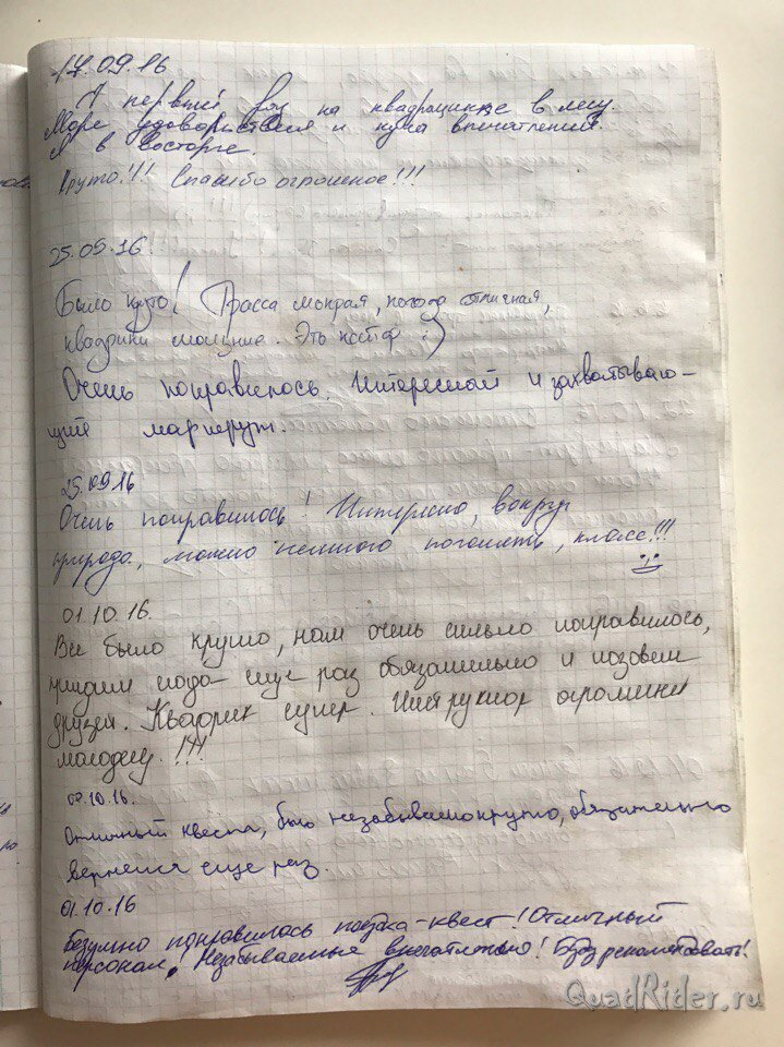 Журнал отзывов о катании на квадроциклах26